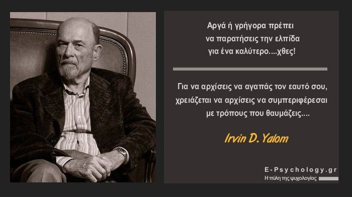 #yalom #e-psychology.gr Αμερικανός ψυχίατρος και ψυχοθεραπευτής, θεωρείται ένας από τους σημαντικότερους εκπροσώπους της υπαρξιακής σχολής ψυχοθεραπείας. Μέσα από τα γραπτά του, εξήγησε την έννοια του υπαρξισμού και τόνισε τη σημασία του στη θεραπευτική διαδικασία