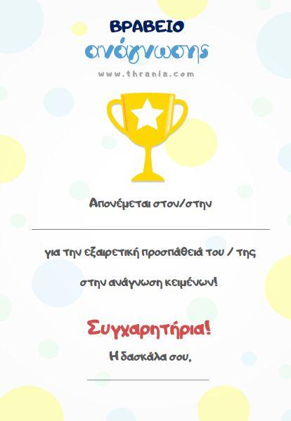 Βραβείο ανάγνωσης