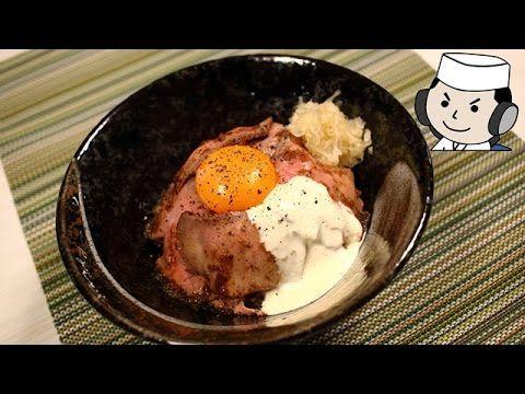 Roast Beef Rice Bowl♪ ~with triple sauce~ ローストビーフ丼♪ - https://www.youtube.com/watch?v=ZvvYgjZpxk4