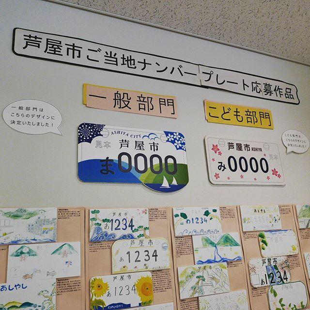 車用では無いのね ご当地ナンバープレート 芦屋 風景 芦屋百景 City Japan Local ノムリエ ご当地 ナンバープレート 風景 神戸