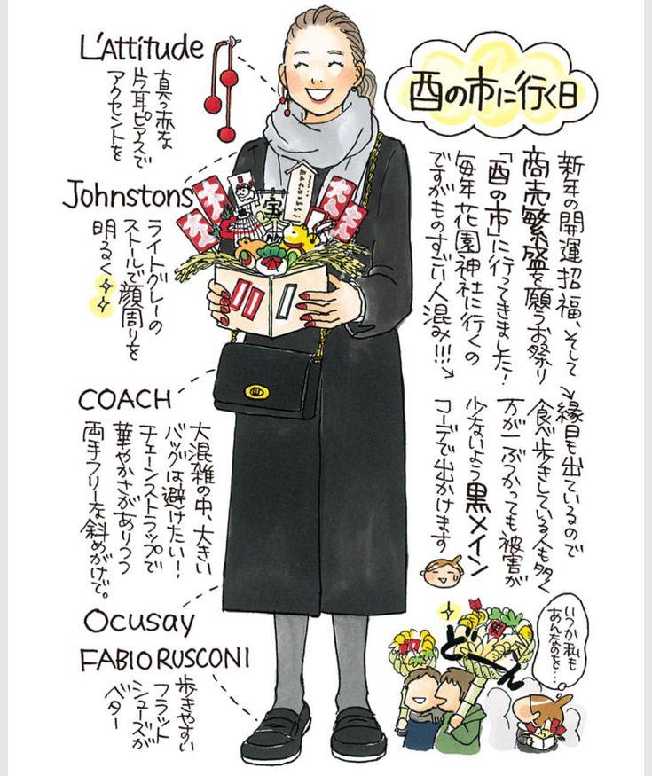 いいね!811件、コメント6件 ― 進藤やす子さん(@yasukoshindo)のInstagramアカウント: 「シティリビングでの連載 #進藤やす子のfashiondiary は著書制作期に入るため1月末で終了します☺️ . 今週は酉の市に行った時の格好。縁日とかで混雑しまくりの場所には黒い服で危険回避!笑…」