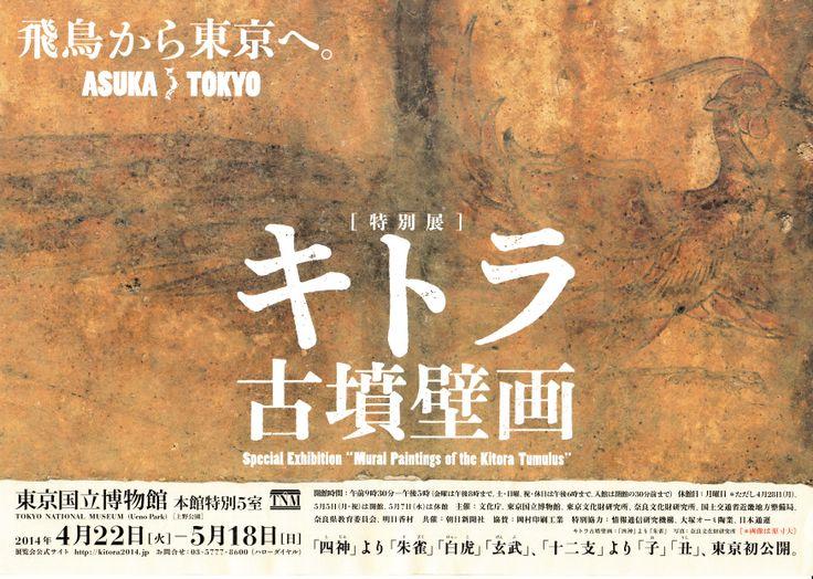 キトラ古墳壁画展 http://wp.me/3kxHi