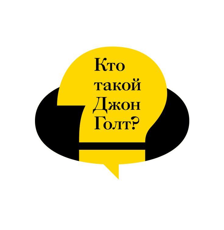 Who Is John Galt? free space logo by Kipo