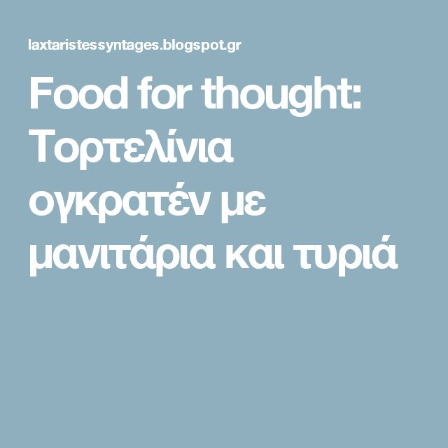 Food for thought: Τορτελίνια ογκρατέν με μανιτάρια και τυριά