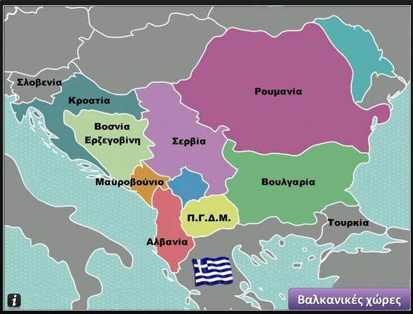 Βαλκανικές χώρες