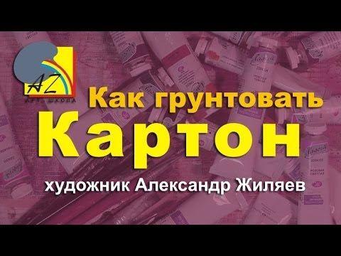 Арт - школа Александра Жиляева Сайт проекта: http://sovetmasterov.ru/ Как загрунтовать картон? Ответ вы найдете посмотрев это видео.
