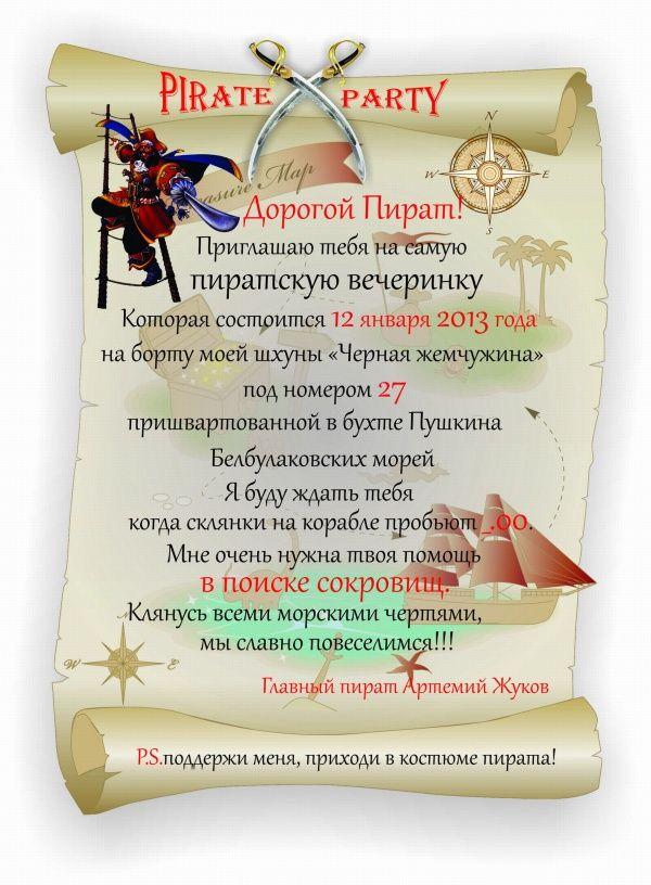 Пиратское поздравление в день свадьбы