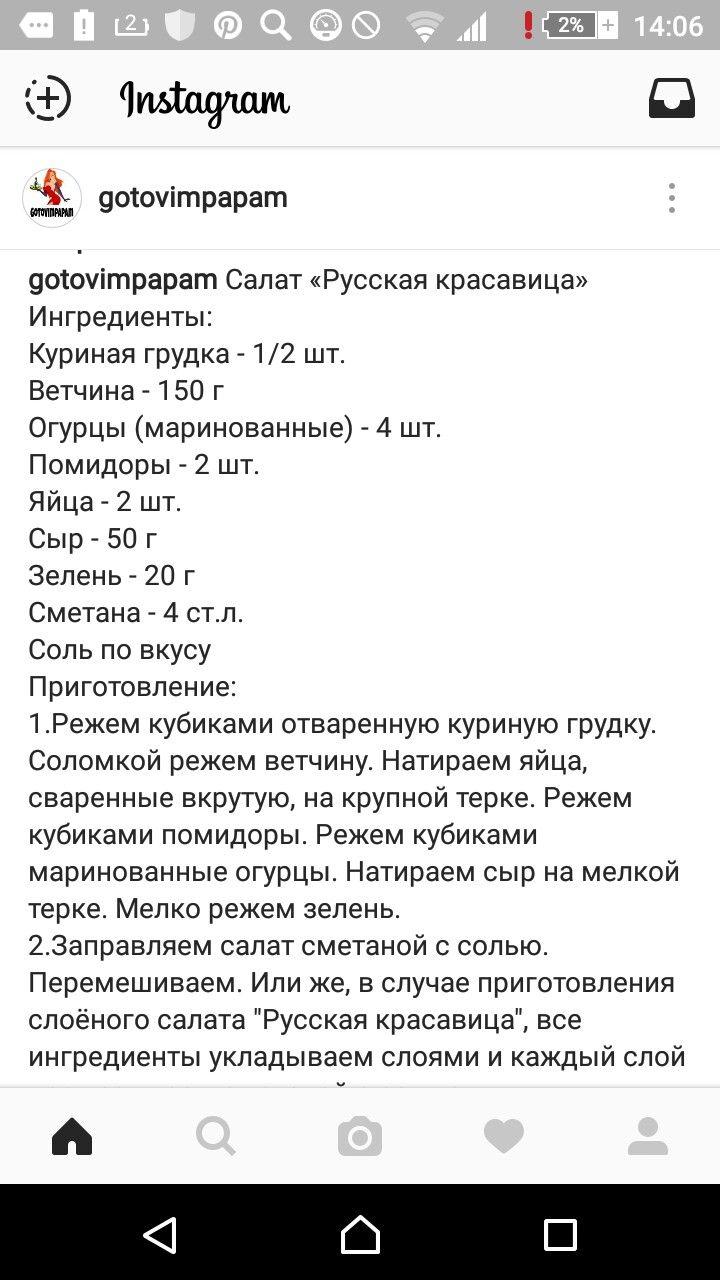 Салат русская красавица
