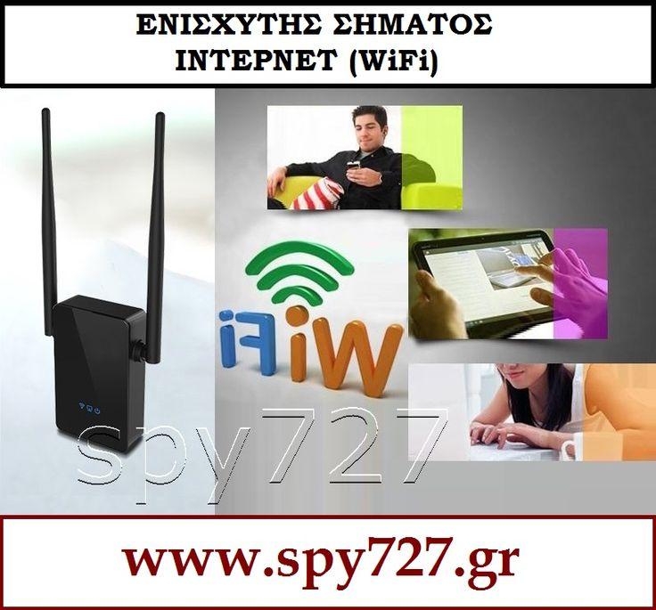 ΕΝΙΣΧΥΤΗΣ ΣΗΜΑΤΟΣ ΙΝΤΕΡΝΕΤ (WiFi).  Έχετε πρόβλημα με το ασύρματο δίκτυο σας και δεν ξέρετε τι να κάνετε; Το σήμα είναι πολύ αδύναμο και πολλές φορές κόβεται η σύνδεση;  Το spy727 σας δίνει την λύση!  Απλά τοποθετείτε τη συσκευή σε μία πρίζα τοίχου και είναι έτοιμο για χρήση!  Για να