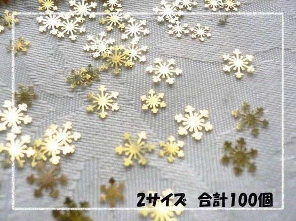 ◆レジン封入やネイル向きスタンピングパーツ(薄い金属の型抜き)です。雪の結晶(スノーフレーク)大小合計100枚です。2サイズです。ネイルにもご活用いただけます...|ハンドメイド、手作り、手仕事品の通販・販売・購入ならCreema。