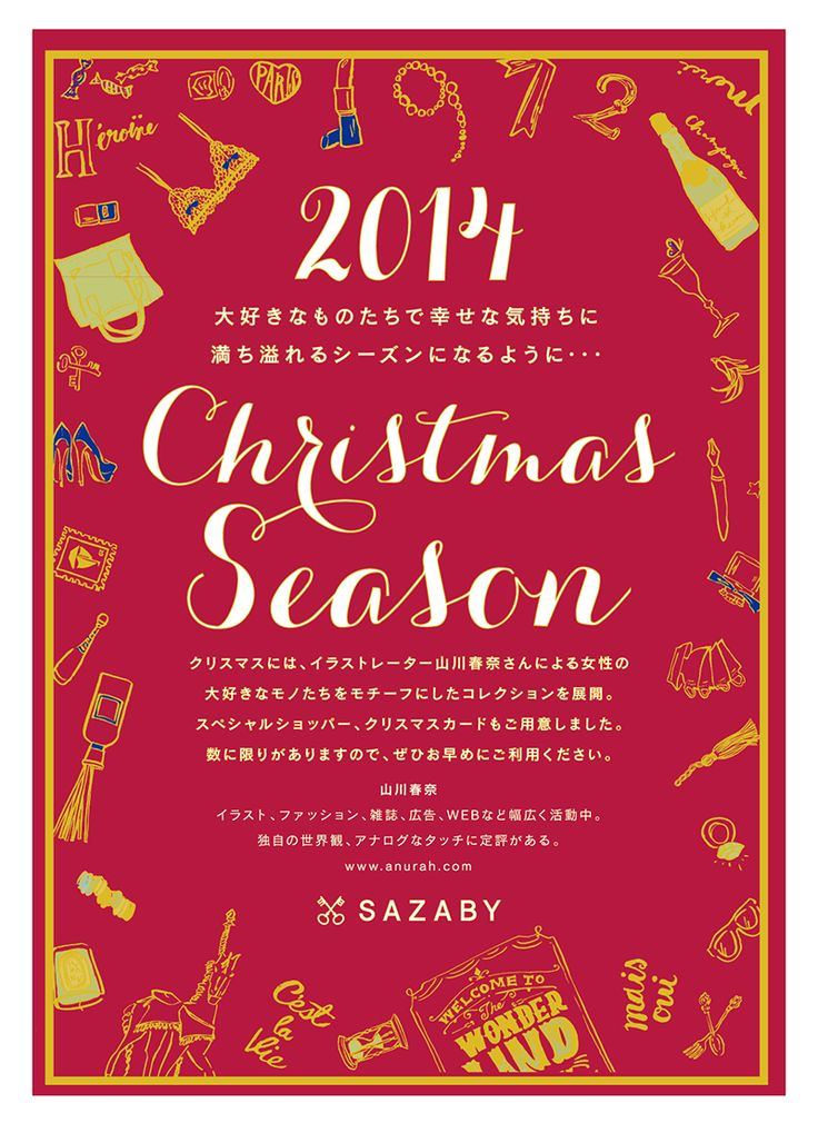 SAZABY 2014 X'mas Season | SAZABY OFFICIAL SITE