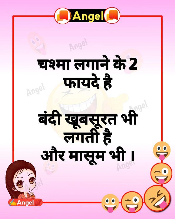 girls vs boys jokes, latest jokes in hindi, hindi jokes in
