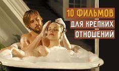 10 полезных фильмов, чтобы укрепить отношения