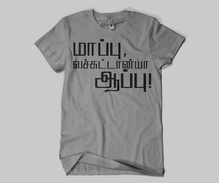 What did you expect?  http://tamiltees.com/