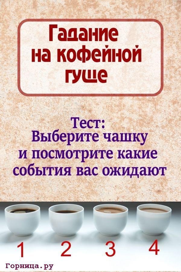 Psihologiya Ezoterika Zodiak Sajt Gornica Psihologiya Gadanie Idei Dlya Igry