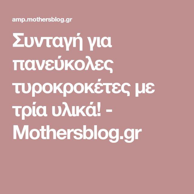 Συνταγή για πανεύκολες τυροκροκέτες με τρία υλικά! - Mothersblog.gr