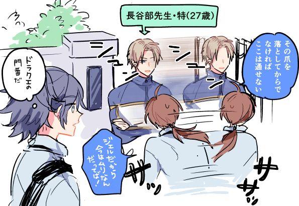"""じっか☻ on Twitter: """"刀剣男士が学園生活おくってたら起こりそうなイベント⑥( 朝の服装チェックにひっかかりそうな人たち)…"""