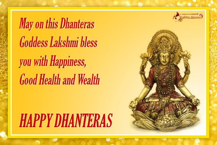 Have a Blessed Dhanteras