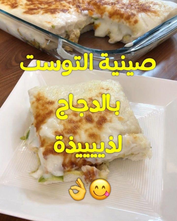 Chef Hadeel Bokhari هديل بخاري On Instagram صينية التوست بالدجاج المقادير ١ مغلف خليط البشاميل من ماجي ٣ اكواب حليب سائل لحشوة الدجا Food