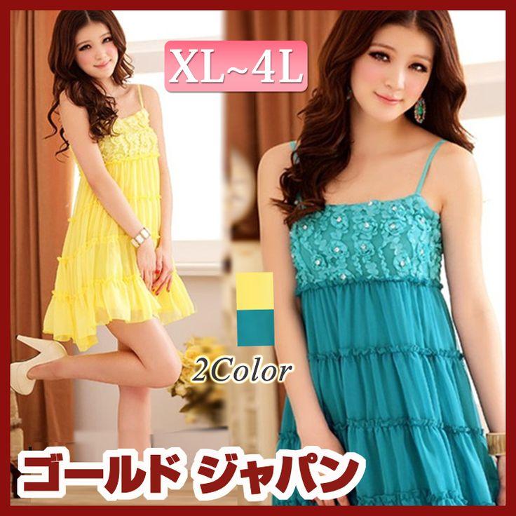 大きいサイズ レディース ティアードキャミドレス ドレス dress ノースリーブ キャミソール パーティードレス 青 ブルー blue 黄色 イエロー yellow medium ミディアム丈 高級感 フラワー 花柄レース セクシー 大きめ LLサイズ 2L LL 13号 3Lサイズ 3L 15号 4L 17号 ladies