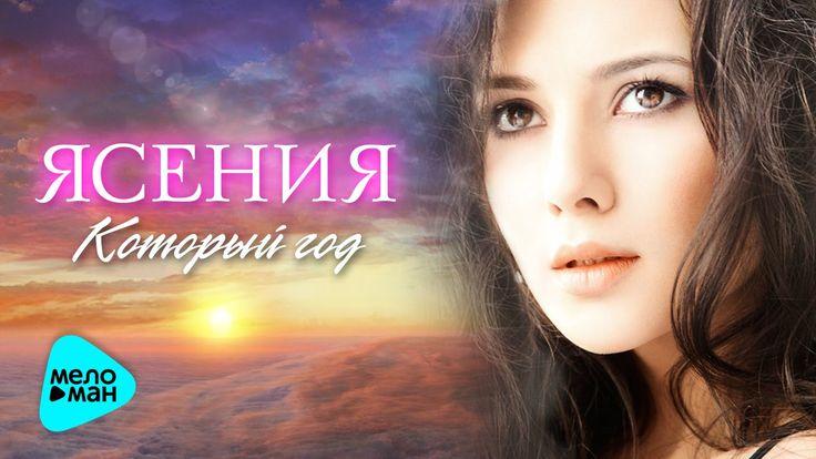 Ясения -  Который год (Official Audio 2016)