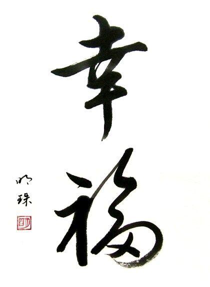Calligraphy of 幸福 (kofuku), happiness.