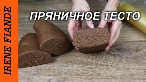 Пряничное тесто. Рецепт очень ароматного, эластичного теста (Irene Fiande)