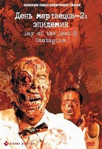 День мертвецов 2: Эпидемия (2005)
