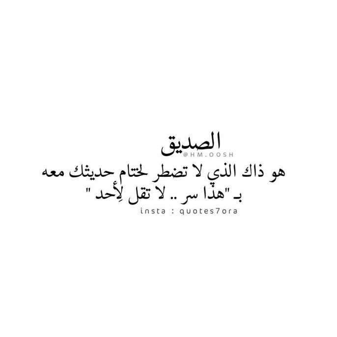 16 Arabic Quotes About Friendship Friendship Quoteshustle Com Friends Quotes Appreciation Quotes Wisdom Quotes Life