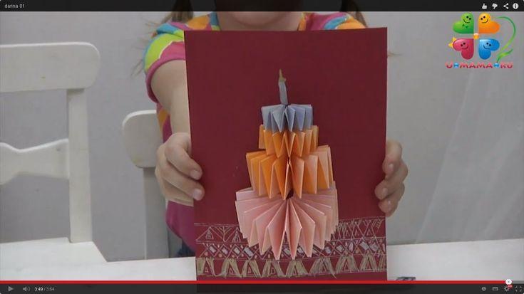 Картинки по запросу делаем с ребенком открытку маме к дню рождения