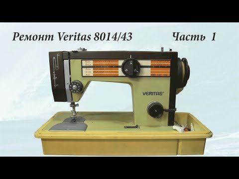 Ремонт швейной машины Veritas 8014/43 Часть 1 - YouTube