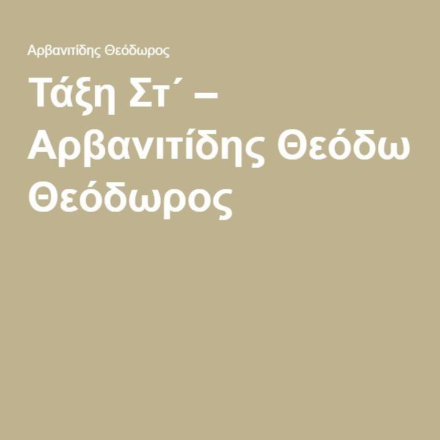 Τάξη Στ΄ – Αρβανιτίδης Θεόδωρος