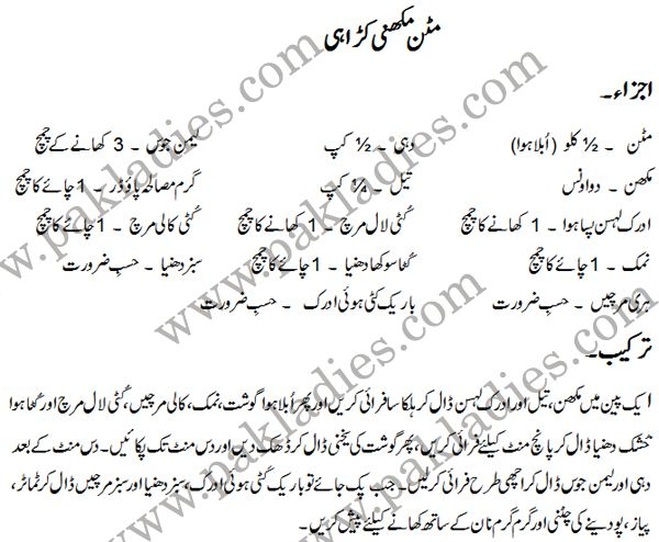 Mutton Makhni Karahi Urdu Recipe Recipes Naan
