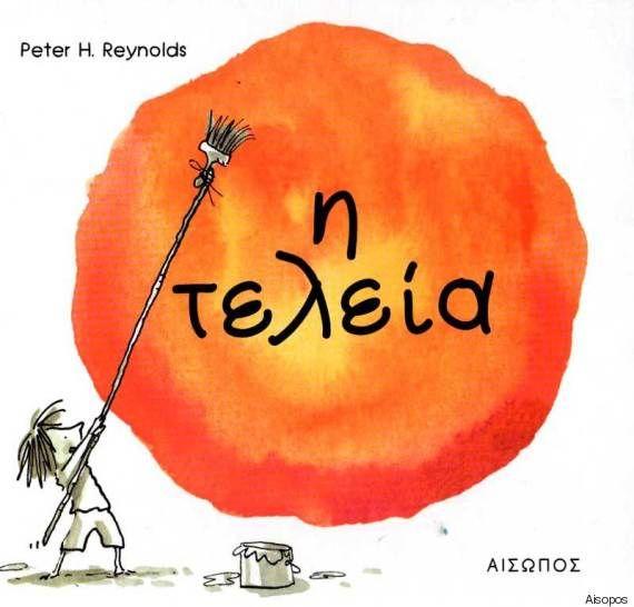 Η Τελεία, Πίτερ Ρέινολντς (Εκδόσεις Αίσωπος) Mια πρωτότυπη και ευρηματική ιστορία για το ταλέντο και τις ικανότητες που κρύβει μέσα του ο καθένας μας.