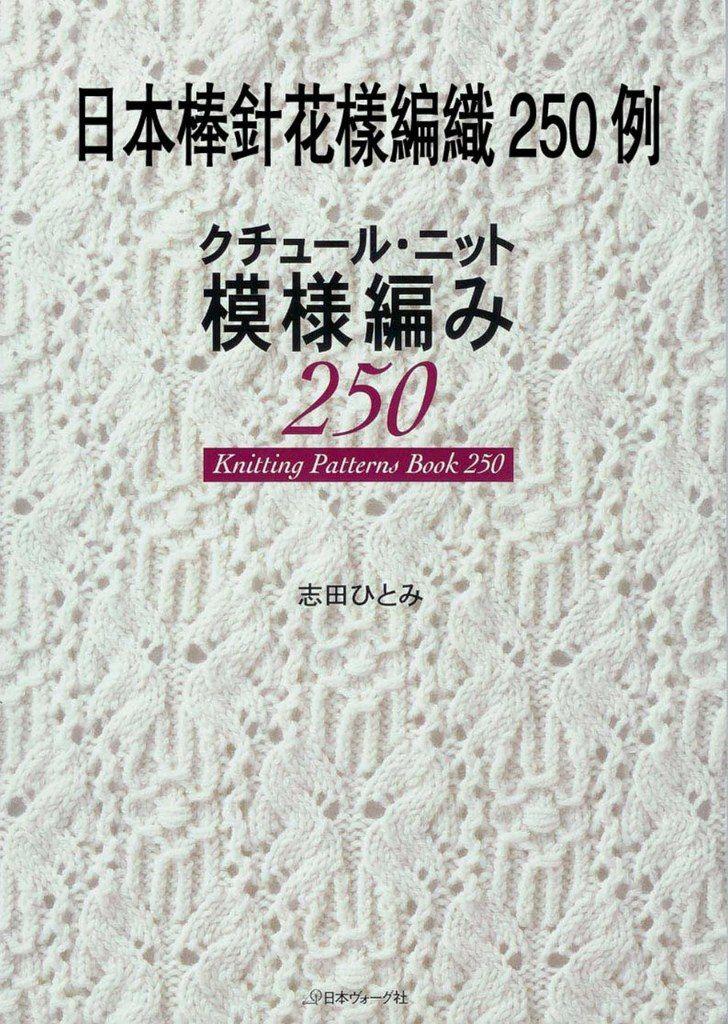 """Книга """"250 узоров спицами"""" (Япония). Обсуждение на LiveInternet - Российский Сервис Онлайн-Дневников"""