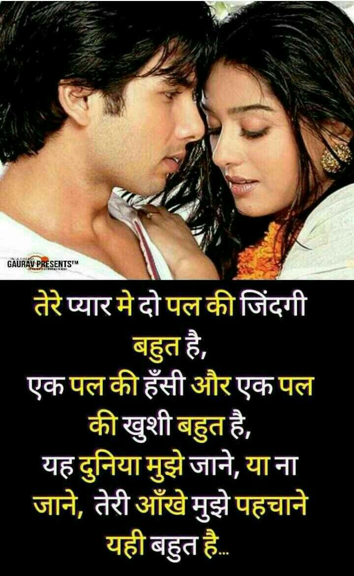 Sanchita1999 Heart Touching Lines Quotes Sms Shayari Best Quote Shayri Images H Love Picture Quotes Love Quotes In Hindi Romantic Couple Quotes