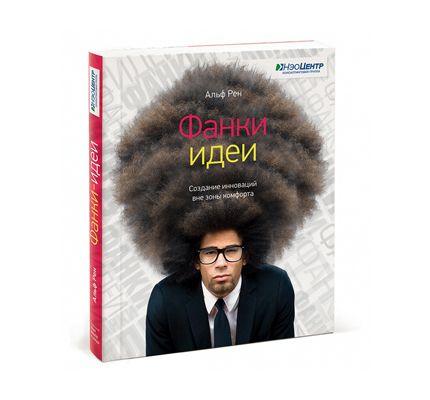 """""""Фанки-идеи"""", Альф Рен"""