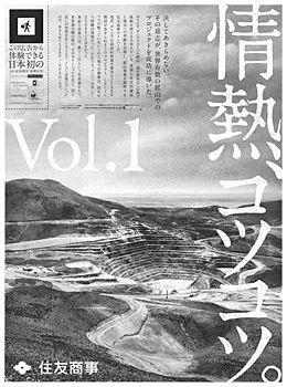 住友商事|新聞広告データアーカイブ