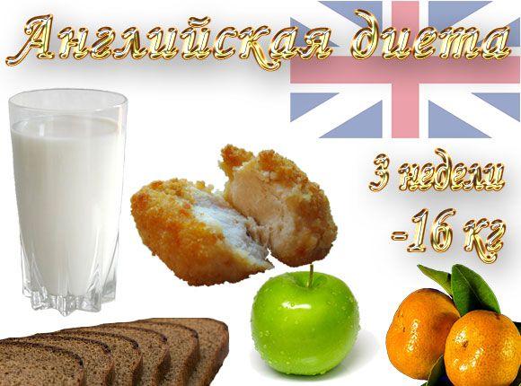 Диета 3 Недели Английская. Английская диета на 21 день с подробным меню и рецептами блюд