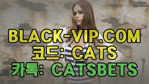 안전사설토토㈜ BLACK-VIP.COM 코드 : CATS 안전사설사이트 안전사설토토㈜ BLACK-VIP.COM 코드 : CATS 안전사설사이트 안전사설토토㈜ BLACK-VIP.COM 코드 : CATS 안전사설사이트 안전사설토토㈜ BLACK-VIP.COM 코드 : CATS 안전사설사이트 안전사설토토㈜ BLACK-VIP.COM 코드 : CATS 안전사설사이트 안전사설토토㈜ BLACK-VIP.COM 코드 : CATS 안전사설사이트