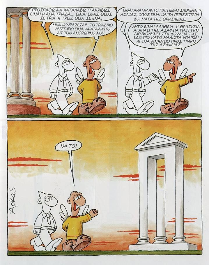 "Arkas is one of the most famous comic strip artists in Greece and has been running for several years now strips of religious humour called collectively ""Life Hereafter"", usually featuring a deceased man, an angel and a demon; hilarity ensues. While I could have directly translated the strips I'll be"