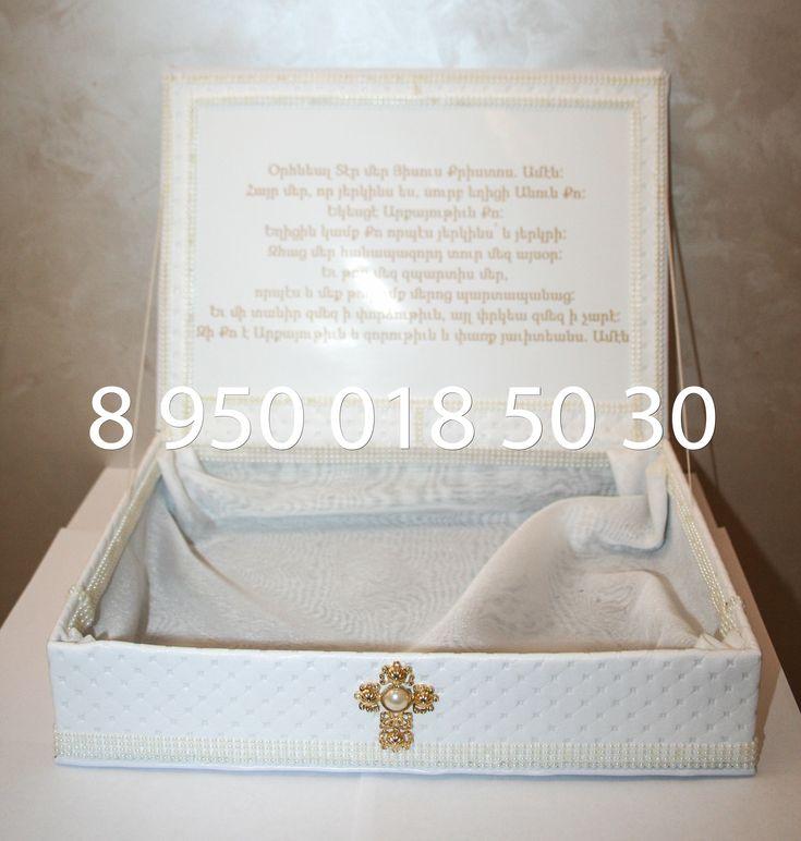 аксессуары для крещения#свечи на крестины#оформление корзин на крещение#таросики на крестины#мкртутюн#корзины на крещение