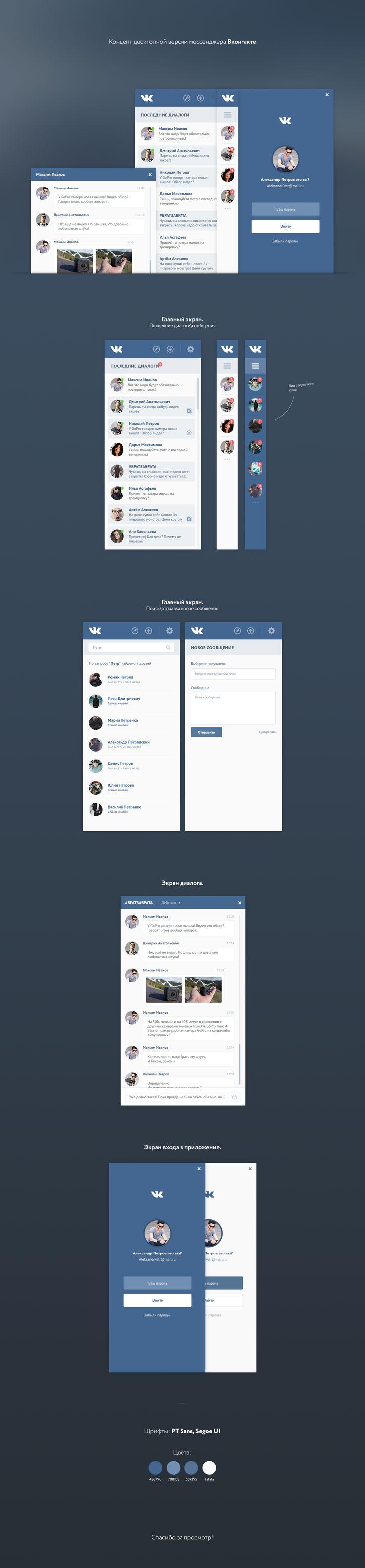 Messenger desktop application - Vk Desktop Messenger Concept Vol 2 On Behance