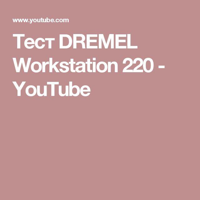 Тест DREMEL Workstation 220 - YouTube