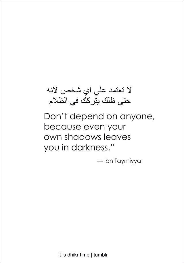 Hikmah of Ibn Taymiyyah rahimahullah