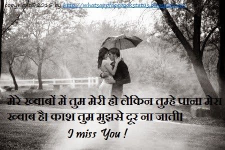 I miss you Status in hindi for Whatsapp | Whatsapp Facebook Status Quotes