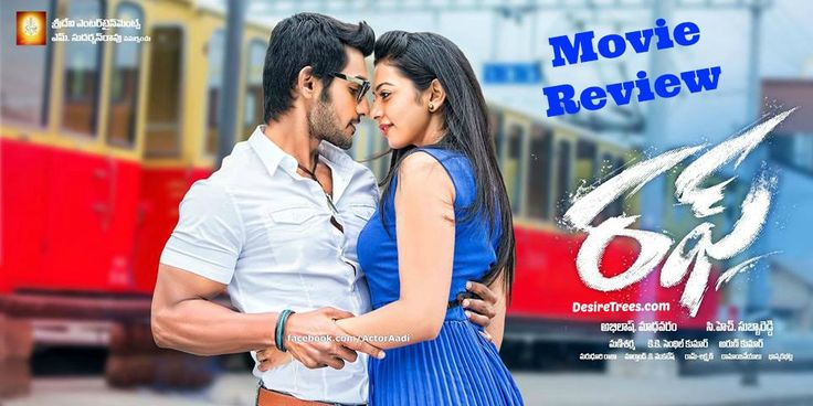 Rough Movie Review and Rating starring Aadi, Rakul Preet. Rough film critics review rating, Rough Telugu movie box office collections 2014