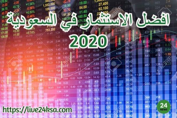 افضل الاستثمار في السعودية 2020 استثمار المال الحكيم Neon Signs Signs