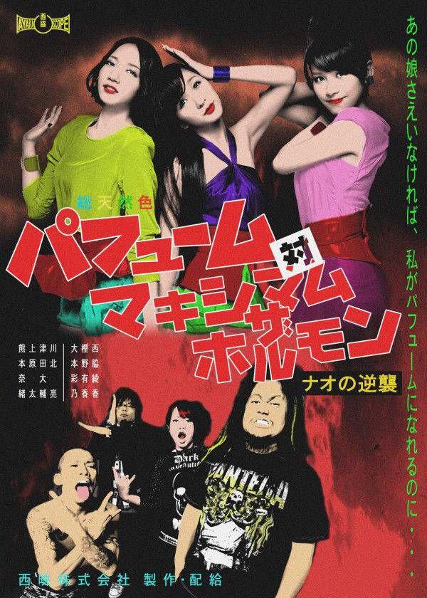 Perfumeライブポスター: 対 マキシマム ザ ホルモン