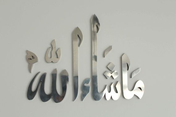 Mashallah Stainless Steel wall art decor, islamic art, modern, contemporary, islam, custom, allah art, islamic decor on Etsy, $139.00